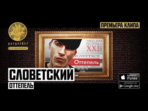 Словетский - Приветствие (ft. Tony Tonite) | Оттепель