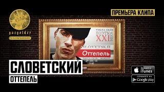 Словетский ft. Tony Tonite - Приветствие