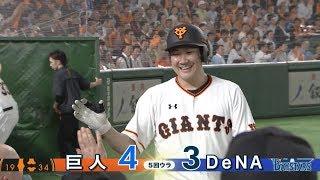 5/18「巨人対DeNA」 ハイライト Fun! BASEBALL!!プロ野球中継2018 公式...