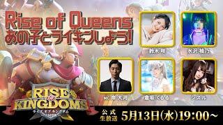 クイーンの座につくのは一体誰か? 「ライズオブクイーン」とは。 鈴木咲、倉坂くるる、シスル、水沢柚乃、 4名のアイドルやコスプレイヤーが...