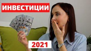 Инвестиции для начинающих / Куда вложить 1000 рублей