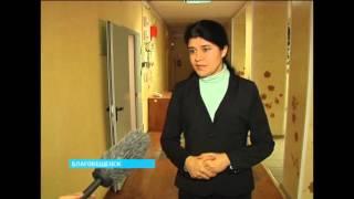 В Благовещенске завершается процесс ликвидации детского дома(Информационный сайт ГТРК