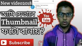 Küçük El Memun Abdullah Benim Gibi Pixeilab|Youtube Video Küçük resim Oluşturma