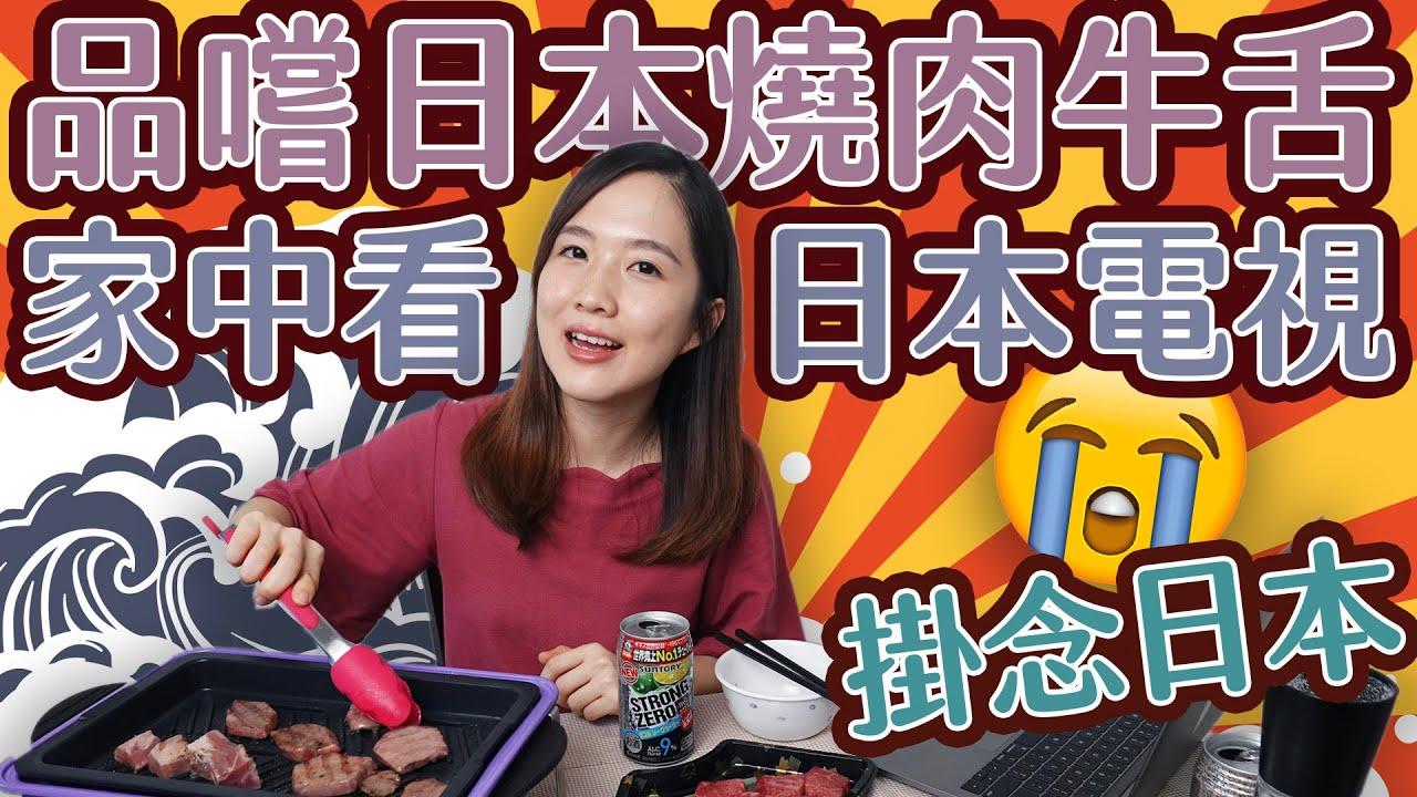 【掛念日本系列】香港家中品嚐日本燒肉牛舌+看日本電視(VPN詳細使用教學)