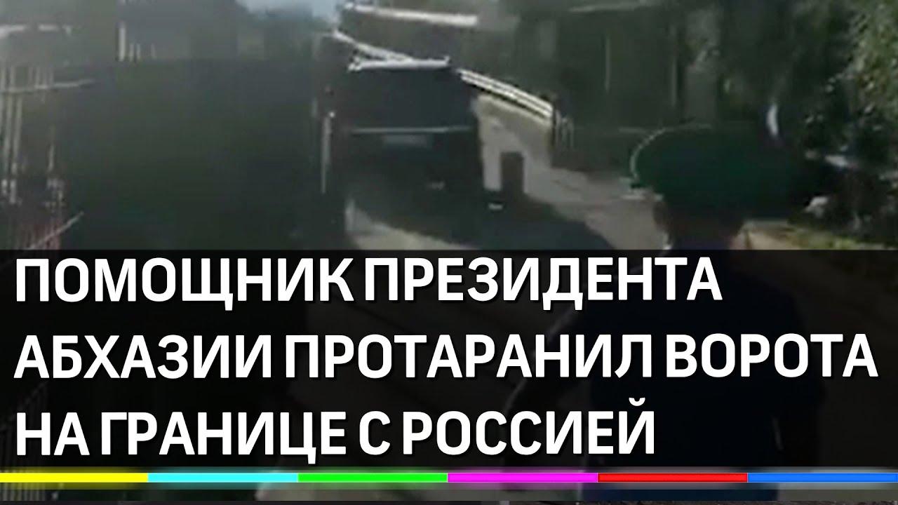 Помощник президента Абхазии протаранил ворота на границе России