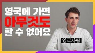 한국을 떠나게 된 영국인이 한국에 계속 남아있고 싶은 …