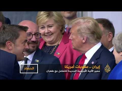 رغم العقوبات الأميركية آلية أوروبية جديدة للتعامل مع إيران  - نشر قبل 47 دقيقة
