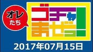 2017.07.15 オレたちゴチャ・まぜっ! 極楽とんぼ 加藤浩次・有野晋哉・平...