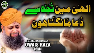 Heart Touching Dua - Owais Raza Qadri - Illahi Main Tujhse Dua Mangta Hoon - Safa Islamic