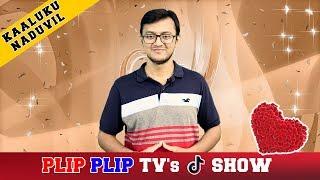Kaaluku Naduvil - Plip Plip TV | The Tik Tok Show