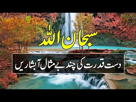 Top 6 Waterfalls In The World - Travel And Tourism - Jharoka Urdu Channel