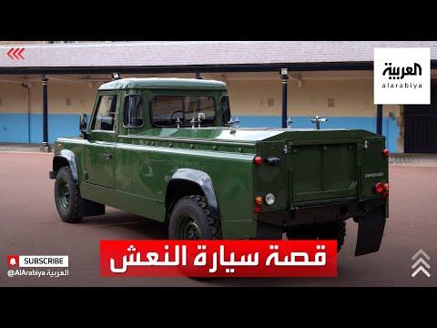 سيارة شارك الأمير بنفسه في تصميمها حملت نعشه اليوم في جنازة حضرها 30 شخصا فقط