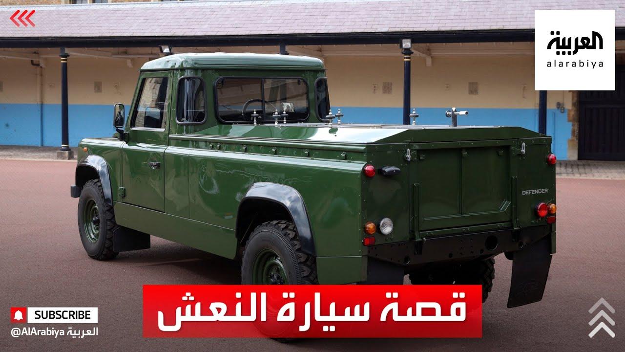 سيارة شارك الأمير بنفسه في تصميمها حملت نعشه اليوم في جنازة حضرها 30 شخصا فقط  - نشر قبل 5 ساعة