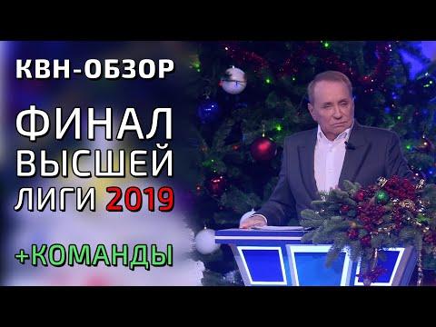 КВН-ОБЗОР: ФИНАЛ ВЫСШЕЙ ЛИГИ КВН 2019
