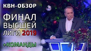 КВН ОБЗОР ФИНАЛ ВЫСШЕЙ ЛИГИ КВН 2019