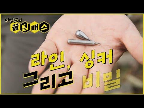 [꿀팁배스 Ep43] 배스낚시 라인과 싱커의 비밀