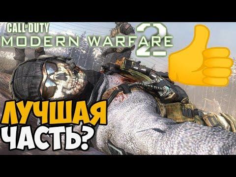 Почему Modern Warfare 2 ► ЛУЧШАЯ часть в серии Call Of Duty