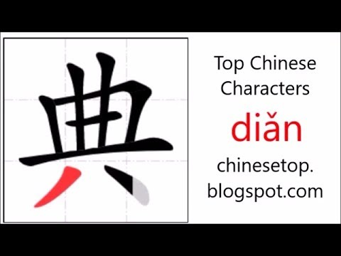 Chinese character 字典 (zìdiǎn, dictionary)