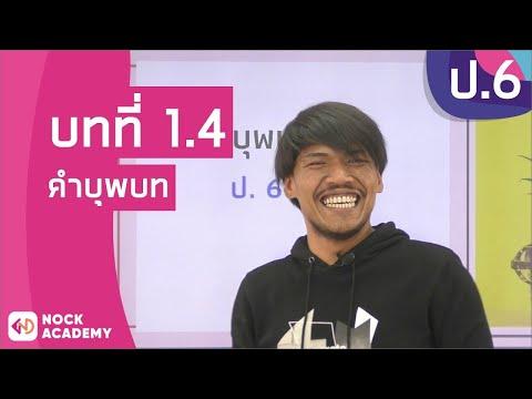 วิชาภาษาไทย ชั้น ป.6 เรื่อง คำบุพบท