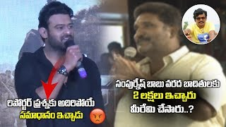 Prabhas Fires On Reporter Question | Saaho Press Meet | Shraddha Kapoor | Filmy Looks