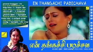 என் தங்கச்சி படிச்சவ || EN THANGACHI PADICHAVA - JUKEBOX || PRABHU, RUPINI || VIJAY MUSICALS