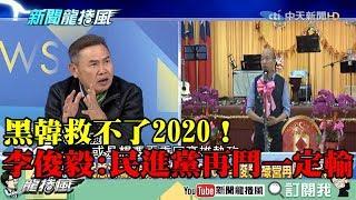 【精彩】黑韓救不了2020! 李俊毅:民進黨再鬥一定輸