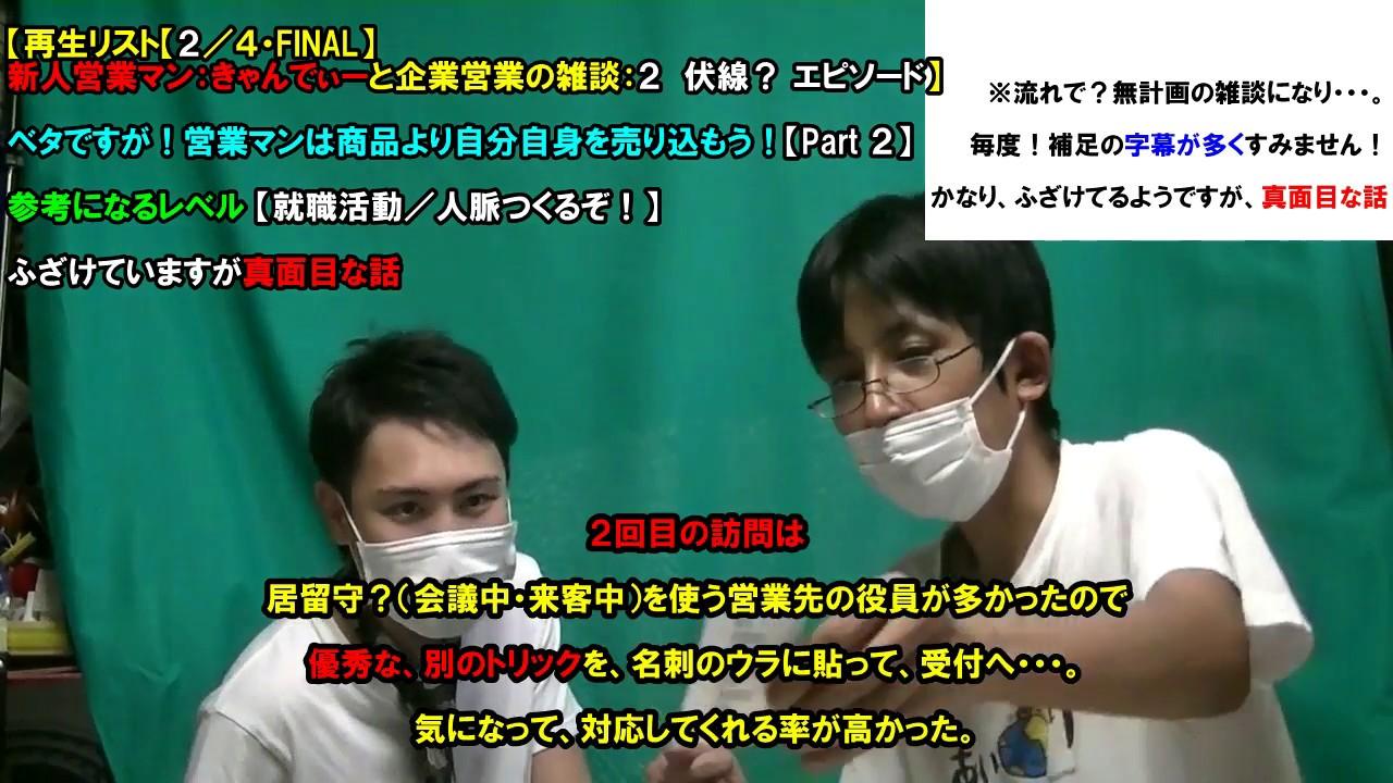 H015-2【雑談・2】【手品で就活...