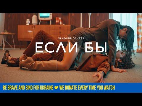 Владимир Дантес - Если бы