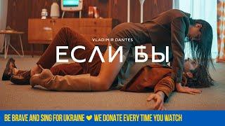 VLADIMIR DANTES - ЕСЛИ БЫ | OFFICIAL VIDEO cмотреть видео онлайн бесплатно в высоком качестве - HDVIDEO