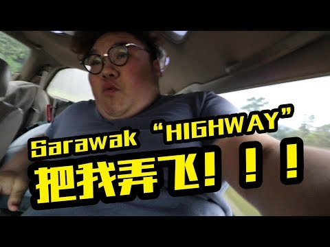 "Sarawak ""Highway""  太夸张了!!! KL-Miri-Sibu Highway 体验 ft. Hee Wei Seng"