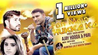 Fan Main Hukka Ka | New Haryanvi Song | Singer Gagan Haryanvi | GLM Production Presents