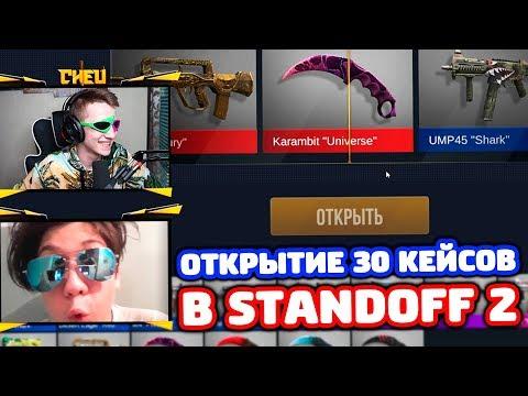 ОТКРЫТИЕ 30 КЕЙСОВ ПОДПИСЧИКУ В STANDOFF 2!