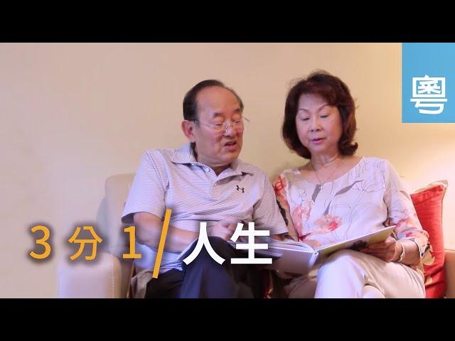 電視見證 TV1603 1/3人生 (HD粵語)