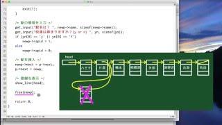 【C言語 プログラミングII】演習12-1(その2):mallocを使って線形リストに項目を追加する