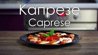 Салат Капрезе/Caprese salad recipe