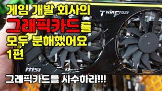 [Korea ITAD] 게임 개발 회사에서 들어온 본체…