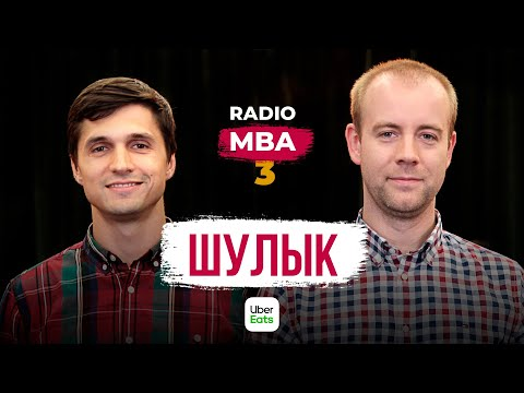 Радио MBA —  Финансы: P&L, CASHFLOW, Баланс // Антон Шулык, UberEats