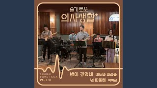 Gambar cover 밤이 깊었네 Oh! What a Shiny Nigh (Drama Ver.)