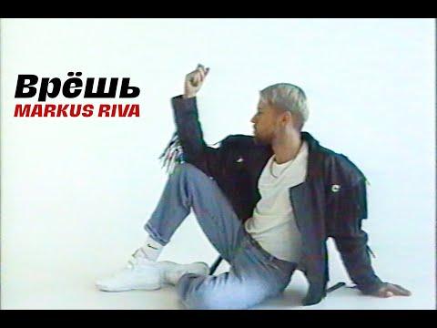 Смотреть клип Markus Riva - Врёшь