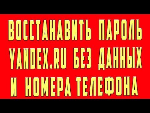 Как Восстановить Пароль Яндекс Пароль Почты Яндекс Без Номера Телефона Логина Без Данных с Телефона