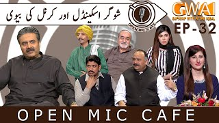 Open Mic Cafe with Aftab Iqbal | 30 May 2020 | Episode 32 | GWAI