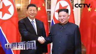 [中国新闻] 中国外交部:中朝两国领导人明确了下一步两国关系发展重点领域 | CCTV中文国际