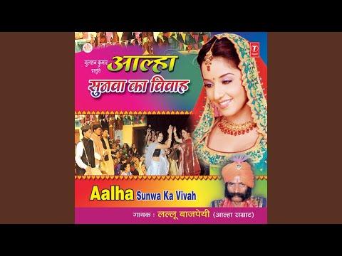 Aalha Sunva Ka Vivah - Aalha