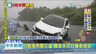 20190824中天新聞 白鹿登陸 東台灣掀強風驟雨海邊「浪五米高」