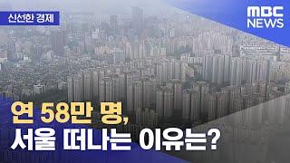[신선한 경제] 연 58만 명, 서울 떠나는 이유는? …