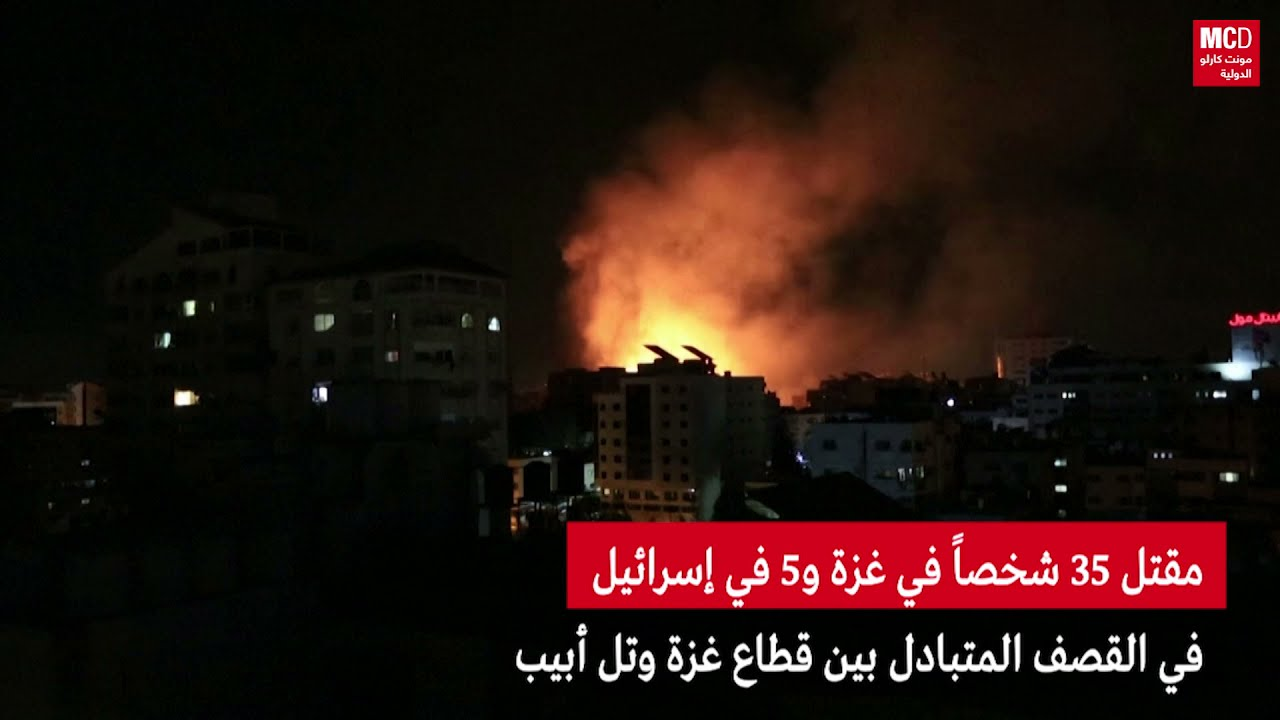 مقتل 35 شخصاً في غزة و5 في إسرائيل في القصف المتبادل بين قطاع غزة وتل أبيب  - نشر قبل 2 ساعة