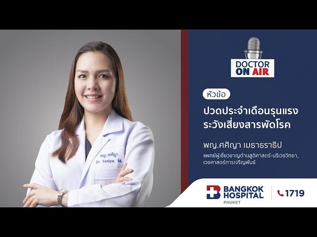 Doctor On Air | ตอน ปวดประจำเดือนรุนแรงระวังเสี่ยงสารพัดโรค โดย พญ.ศศิญา เมธาธราธิป