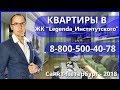 ЖК Legenda Институтского - ОБЗОР СПБ 2018 - Застройщик LEGENDA