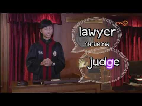 ทนายความ ผู้พิพากษา ภาษาอังกฤษ    Daily English ใครๆก็พูดได้