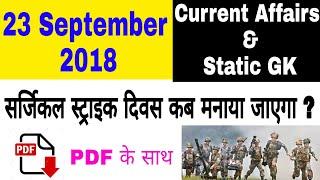 23 सितंबर  2018 | DAILY CURRENT AFFAIRS | SSC , BANKING , RAILWAY etc के लिये महत्वपूर्ण प्रश्न|